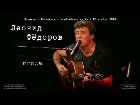 Леонид Фёдоров. Ягода
