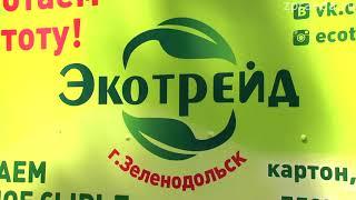 Новости Зеленый Дол на татарском 04 07 18