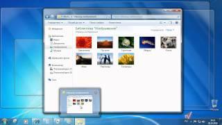 Рабочий стол Windows 7 (11/52)