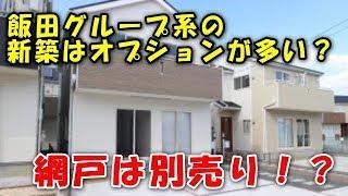 飯田グループの新築の建売住宅はオプションが多い!?