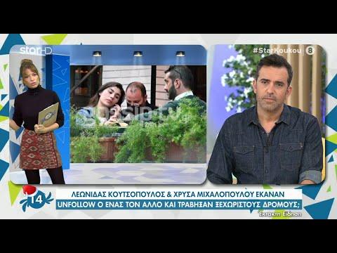 Λεωνίδας Κουτσόπουλος & Χρύσα Μιχαλοπούλου έκαναν unfollow ο ένας τον άλλο!