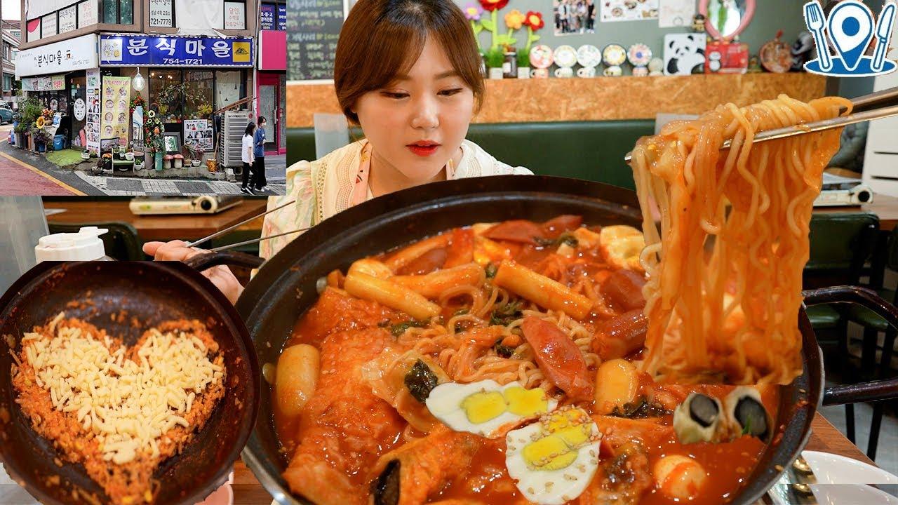 성남 분식마을 학교앞 추억의 즉석떡볶이 먹방 Mukbang | Tteokbokki | Eating show