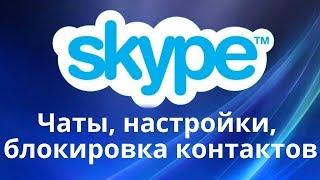 Как пользоваться новым скайпом 8 версия. Отключить спам запросы в новом Skype.