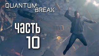Прохождение Quantum Break — Часть 10: РАЗРЫВ ВРЕМЕНИ НА МОСТУ