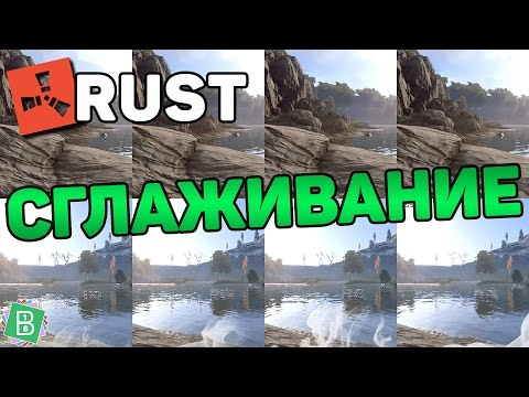СГЛАЖИВАНИЕ В RUST - FXAA SMAA TSSAA
