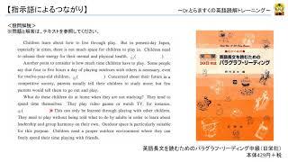 英文読解講座(応用編):指示語によるつながり【演習2】