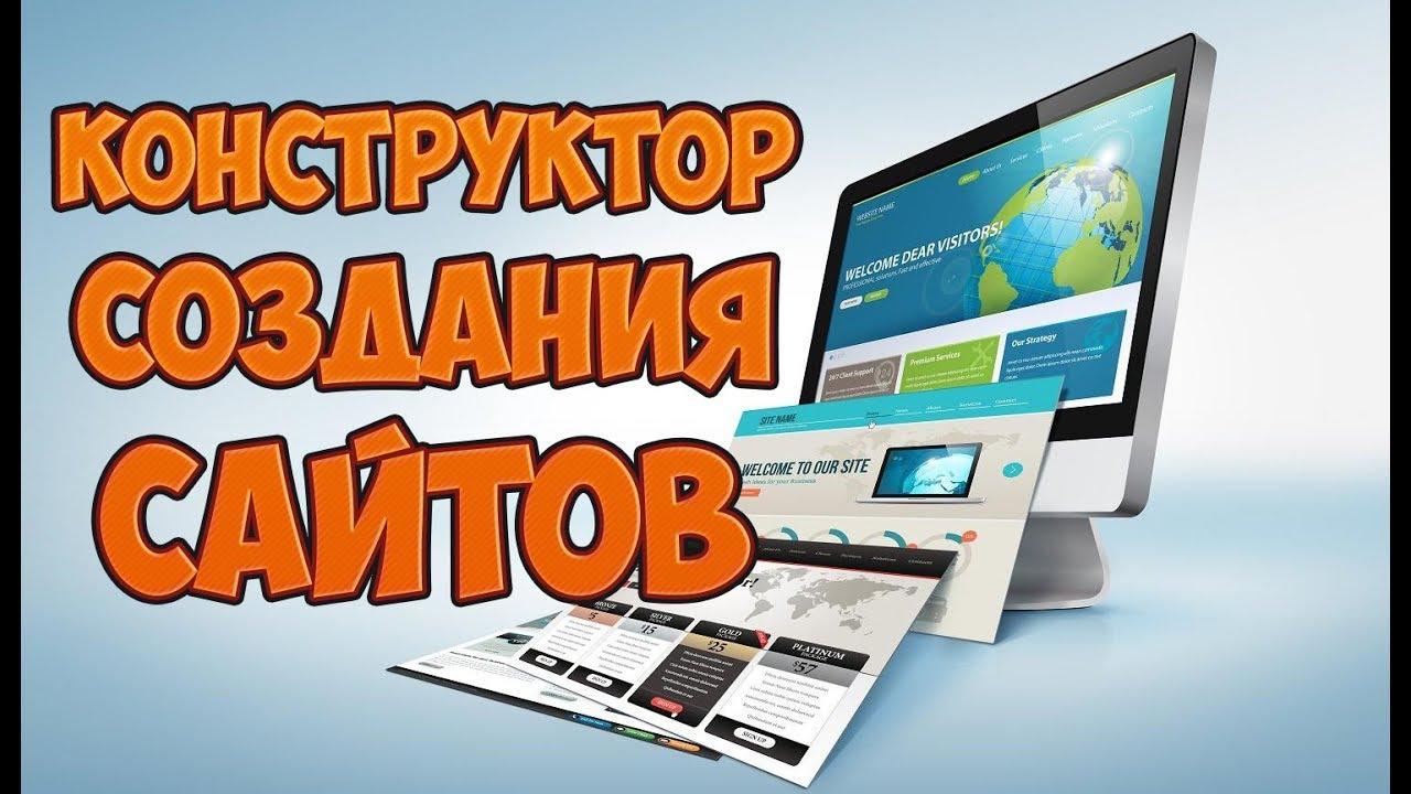 Видеоурок по создание сайтов сервис для создания чата для сайта
