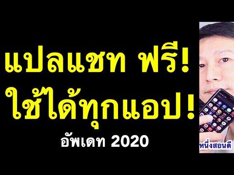 แปลภาษา แชท คุยกับเพื่อนต่างชาติ เฟสบุ๊ค messenger และ ทุกแอพ (อัพเดท 2020) l ครูหนึ่งสอนดี