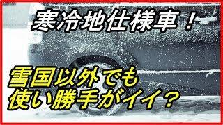 意外と知らない 寒冷地仕様車ってどんな車?雪国以外でも使い勝手が良かった!?知ってよかった雑学