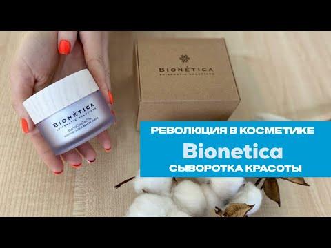 Тотальная сыворотка красоты - Bionética. Интеллектуальная косметика Epigenetic Solutions