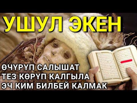 Курандагы УШУЛ экен АЛЛАХТЫН керемети...