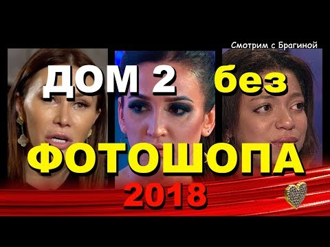 ДОМ 2 девушки без  фотошопа! 2018 год! - Познавательные и прикольные видеоролики