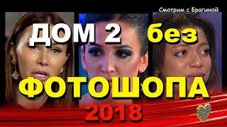 ДОМ 2 девушки без  фотошопа! 2018 год!