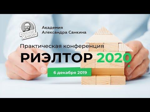 Практическая конференция Риэлтор 2020. Конференция для риэлторов на Неглинной.