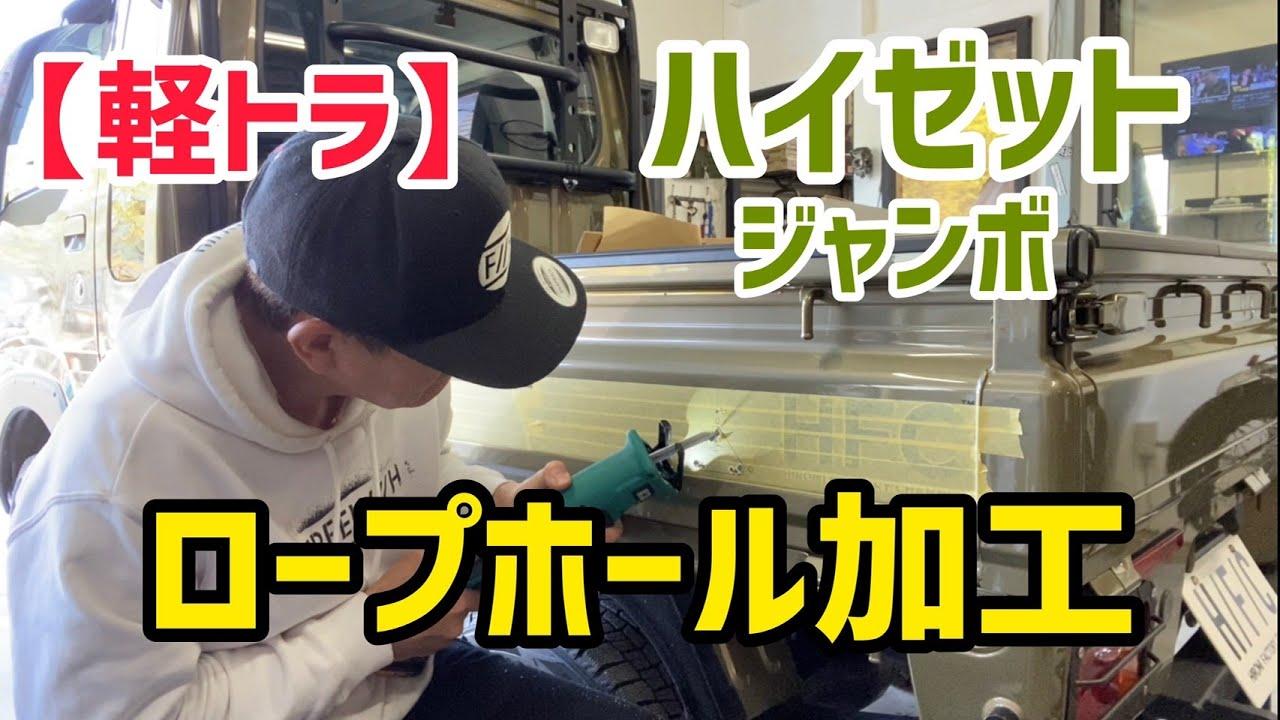 【軽トラ】ハイゼットジャンボ、ロープホール加工!