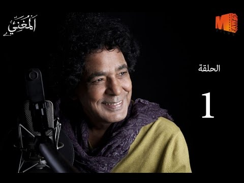 الحلقة الأولي من مسلسل المغني بطولة محمد منير رمضان 2016