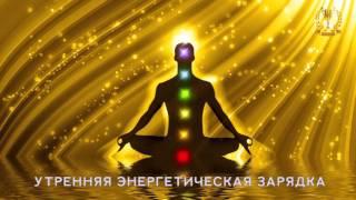 Download Медитация: утренняя ЭНЕРГЕТИЧЕСКАЯ ЗАРЯДКА (по чакрам) Mp3 and Videos