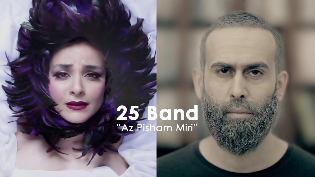 25-band-az-pisham-miri-official-video-hd-avangmusic