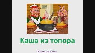 Каша из топора - диафильм со звуком