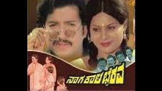 Naga Kala Bhairava – ನಾಗ ಕಾಳ ಭೈರವ 1981| Feat.Vishnuvardhan, Jayanthi | Full Kannada Movie