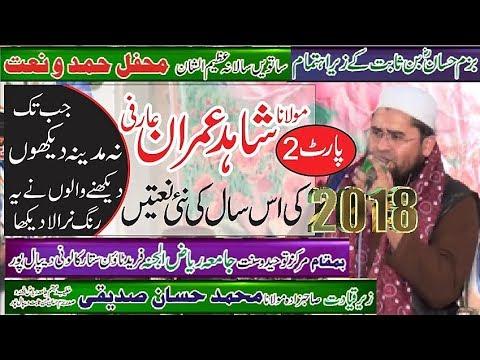 Molana Shahid Imran Arfi New Naats 2018 Jamia Riazul Jannah Depalpur 2/2