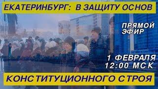 Екатеринбург: «В защиту основ конституционного строя»