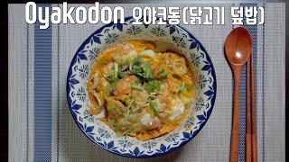 오야코동(닭고기 덮밥) - Oyakodon