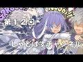 第12回  しゃどばすチャンネル【ルナ登場】