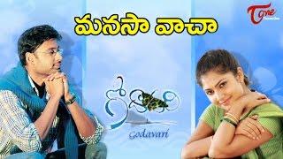 Godavari Songs | Manasa Vacha Song