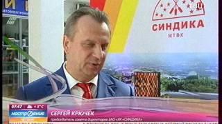 Открытие МТВК «Синдика», репортаж на ТВЦ