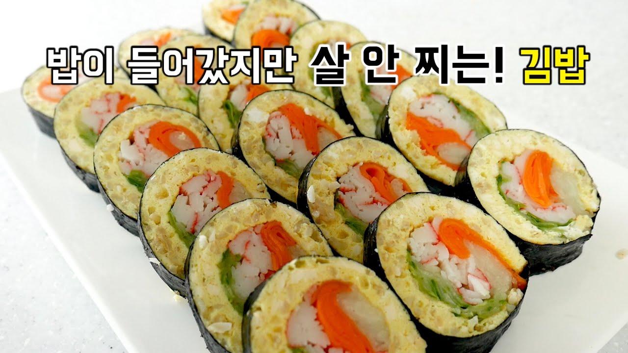 밥이 들어갔지만 살찔 걱정 없는 김밥 (다이어트김밥)