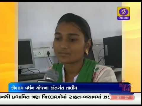 300.Pradhan Mantri Kaushal Vikas Yojana (PMKVY) | Vadnagar,Mehsana District | Ground Report Gujarati