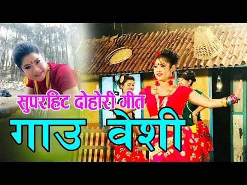 New nepali Jhyure dohori song 2075/2018 Gau ra Besi shahar By hari budha magar and yamuna gaha magar