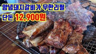 유명맛집탐방기)무한리필양념돼지갈비 양주맛집-소먹으면돼지