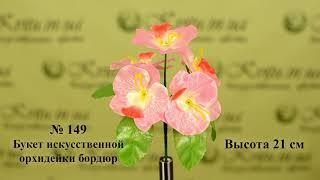 3D Обзор Букета 149 Искусственная Орхидейка Бордюр, 21 см