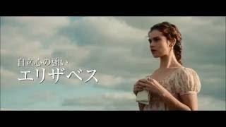 『高慢と偏見とゾンビ』特別映像 リリージェームズ 検索動画 8