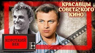 Красавцы советского кино: Короткий век | Центральное телевидение