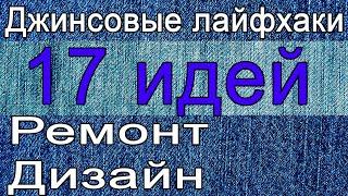17 джинсовых лайфхаков