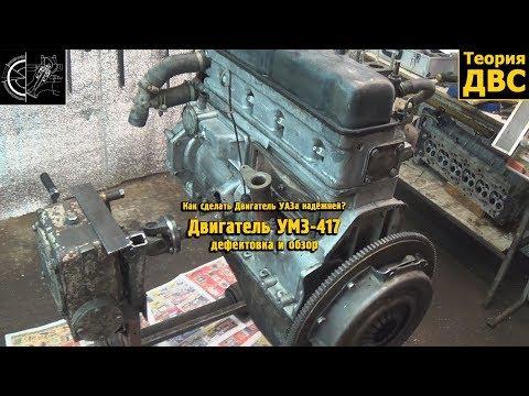 Видео Ремонт уаз 469