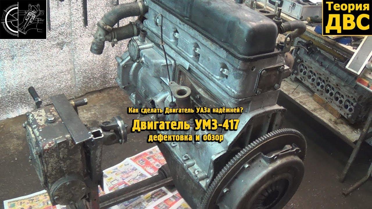 Сборка двигателя уаз 469 своими руками видео