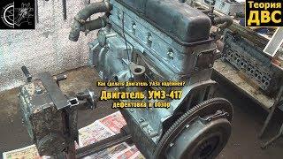 Теория ДВС: Двигатель УМЗ-417 2.45 л (дефектовка и обзор)(11:05 - УМЗ-417 блок цилиндров в сборе 17:05 - УМЗ-417 демонтаж шестерни распредвала 19:47 - УМЗ-417 дефектовка коленвала..., 2014-06-30T08:34:26.000Z)