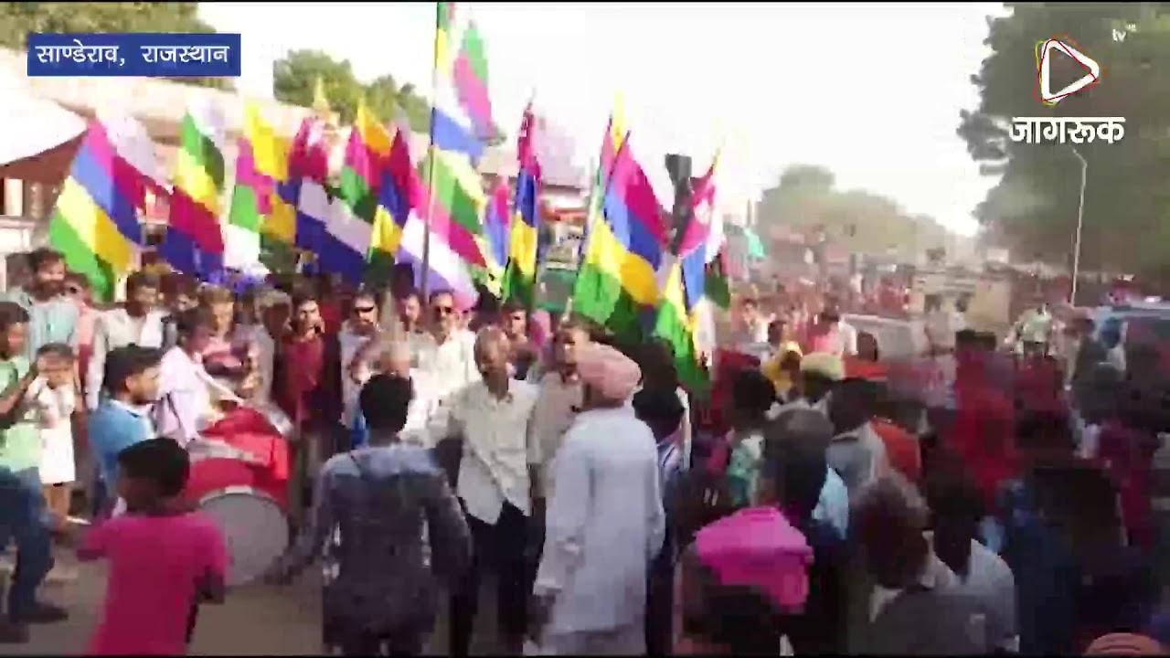 साण्डेराव  : 151 फीट लंबी पंचरंगी ध्वजा के साथ साण्डेराव से पैदल यात्रा रवाना हुआ