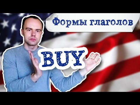 3 форма глагола Buy. Первая вторая третья форма Buy