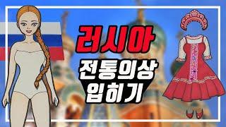 러시아 전통의상 종이인형 옷 갈아입히기 Russian …