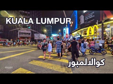 Walking in Kuala Lumpur | تمشية في كوالالمبور