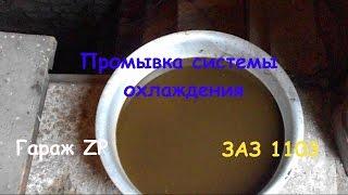 Промывка системы охлаждения Сенс/Таврия/Славута