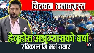 Chitwan तनाबग्रस्त Rabi Lamichhane का समर्थक प्रहरीमाथि यसरी खनिए Live Footage