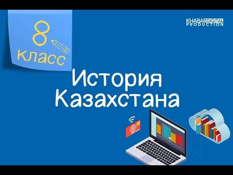 Видеоурок по истории казахстана 8 класс