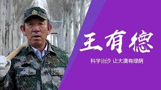 《中国面孔》 王有德:科学治沙 让大漠有绿荫 | CCTV