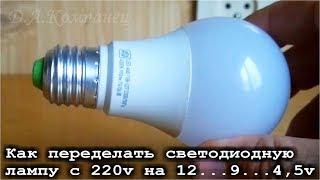 Как переделать светодиодную лампу с 220v на 12v на 9v на 4,5v